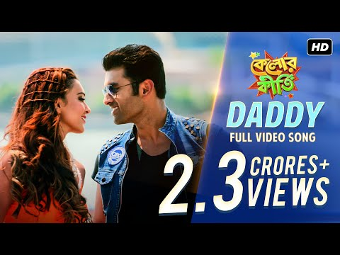DADDY (Kelor Kirti ) – BANGLA LYRICS | Ankush , Koushani