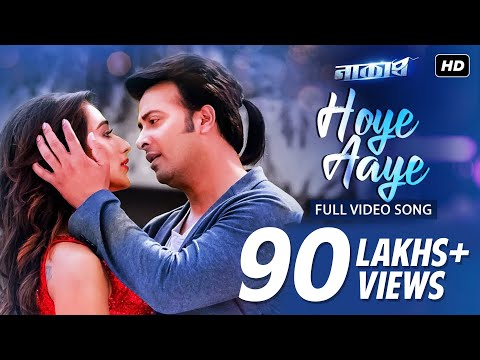 HOYE AAYE SONG LYRICS – NAQAAB – Shakib Khan, Sayantika