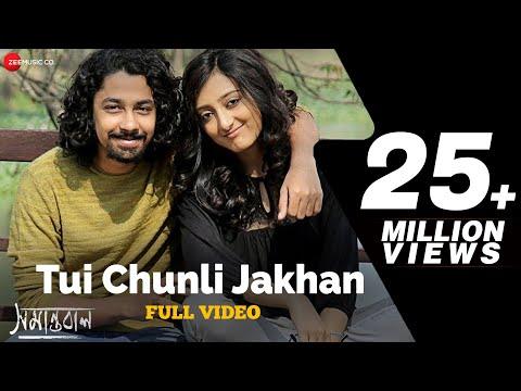 Tui Chunli Jakhan Lyrics (তুই ছুঁলি যখন) Arijit Singh, Shreya Ghoshal   Samantara