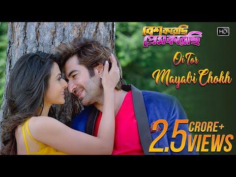 TOR MAYABI CHOKH SONG LYRICS – Besh Korechi Prem Korechi