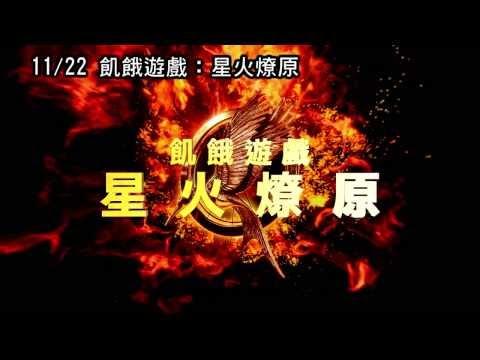 飢餓遊戲2:星火燎原 The Hunger Games: Catching Fire 電影介紹 - 電影神搜