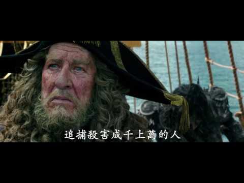 神鬼奇航5:死無對證 Pirates of the Caribbean: Dead Men Tell No Tales 電影介紹 - 電影神搜