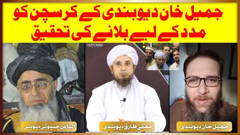 Jameel Khan Deobandi K Christians Padrion Ko Ahmadi Muslims K Khilaf Bulany Ki Tehqeeq Urdu Hindi