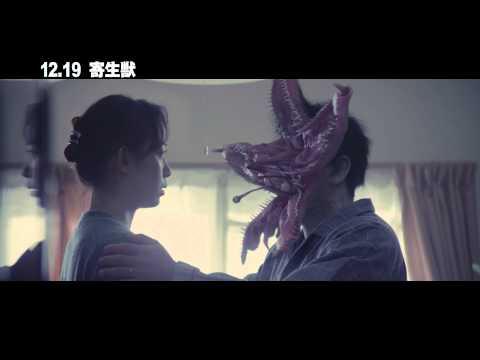 寄生獸 Parasyte Part 1 電影介紹 - 電影神搜