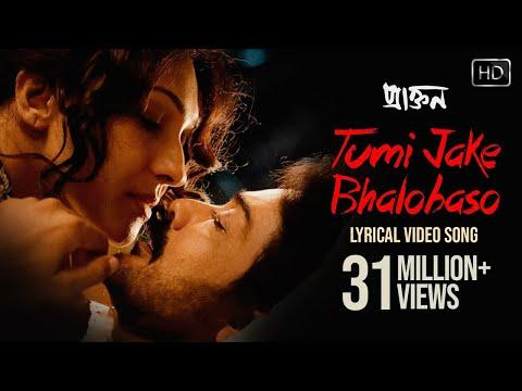Tumi Jake Bhalobaso Lyrics (তুমি যাকে ভালোবাসো) – Praktan – Iman Chakraborty