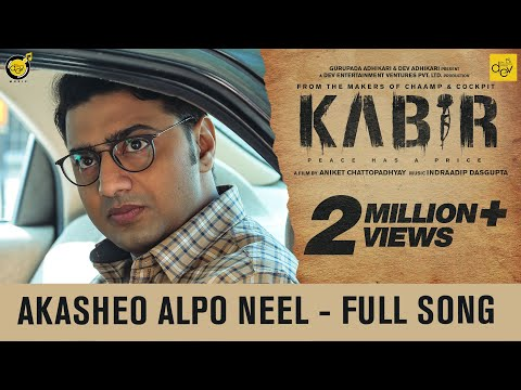 AKASHEO ALPO NEEL (আকাশেও অল্প নীল) LYRICS – Arijit Singh – KABIR MOVIE SONG 2018