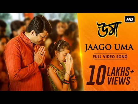 JAAGO UMA ( জাগো উমা ) LYRICS – Rupankar Bagchi | BENGALI MOVIE SONG 2018