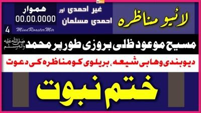 Maseehe Maood Mirza Ghulam Ahmad Qadiani pbuh zilli aor baroozi Muhammad hen – Aiteraz ka jawab – 4