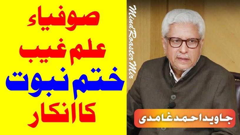Akabar Sufia Ka Ilme Gaib Ka Dawa – Dawae Nabuwwat Aor Khatme Nabuwwat ka Inkar – Javed Ghamidi