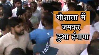 Roorkee: गौशाला समिति पर भ्रष्टाचार के आरोप लगने के बाद गौशाला में जमकर हुआ बवाल, मौके पर पुलिस फोर्स तैनात