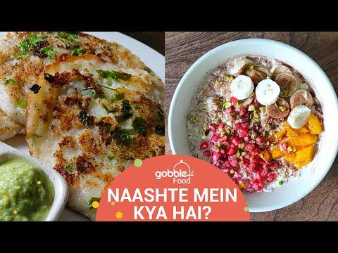 Gobble | Naashte Main Kya Hai? | Quick and Easy Breakfast Recipes | Ft. Chef Nehal Karkera