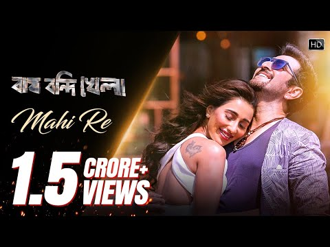 MAHI RE  SONG (মাহি রে) LYRICS – Armaan Malik – Bagh Bandi Khela