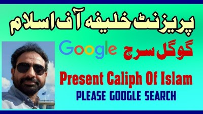 Present Caliph Of Islam I Khalifa tul Maseeh Ameerul Momineen wal Muslimeen Mirza Masroor Ahmad AB