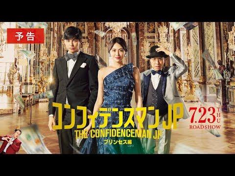信用詐欺師JP 公主篇 The Confidence Man JP: Princess 電影介紹 - 電影神搜
