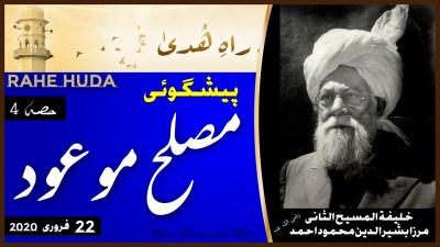 Rah e Huda 22nd February 2020 Peshgoi Musleh Khalifa II Maood Mirza Bashiruddin Mahmood RA P4