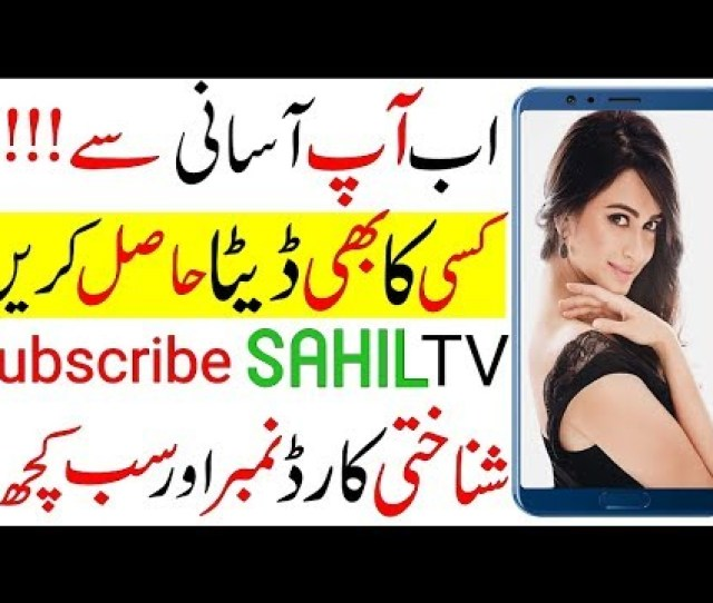 Get Any Girl Mobile Number Data In Pakistan And India Pakistani Girl Data Sahil Tv Youtube