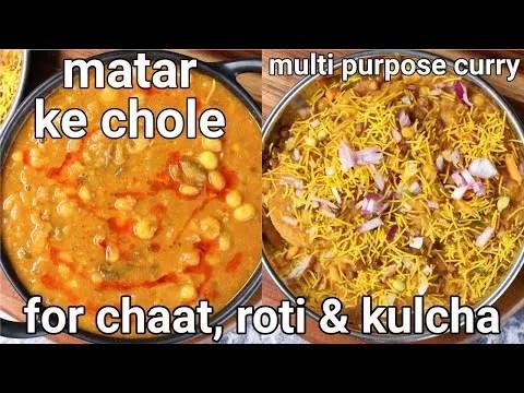 multipurpose matar ke chole curry recipe - for chaats, roti & kulcha   matar ka chhola sabji gravy