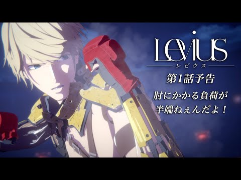 【WEB限定】TVアニメ「Levius レビウス」第1話予告