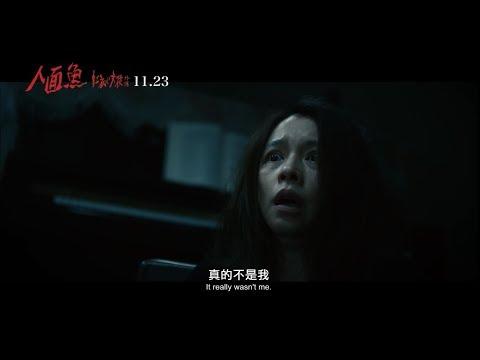 人面魚:紅衣小女孩外傳 The Devil Fish 電影介紹 - 電影神搜