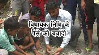 Roorkee: ग्रामीणों ने किया निर्माणाधीन नाले का 'रियलिटी चेक' हो रहा है घटिया सामग्री का इस्तेमाल