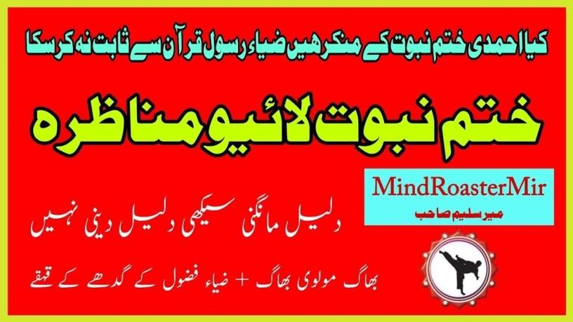 Ahmadi Muslim Aor Brelvi Zia Rasool K Darmayan Munazra Khatme Nabuwwat Dawa Daleel Muddai Kon