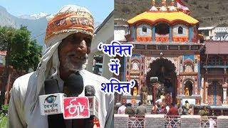 Joshimath: मन्नत पूरी होने पर 72 वर्षीय बुजुर्ग कर रहा है शिरडी से बद्रीनाथ की पैदल यात्रा