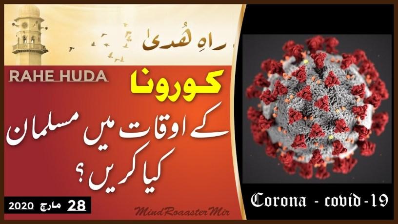 What should a Muslim do at home in time like Corona Crisis. Muslim Television Ahmadiyya – Rahe Huda