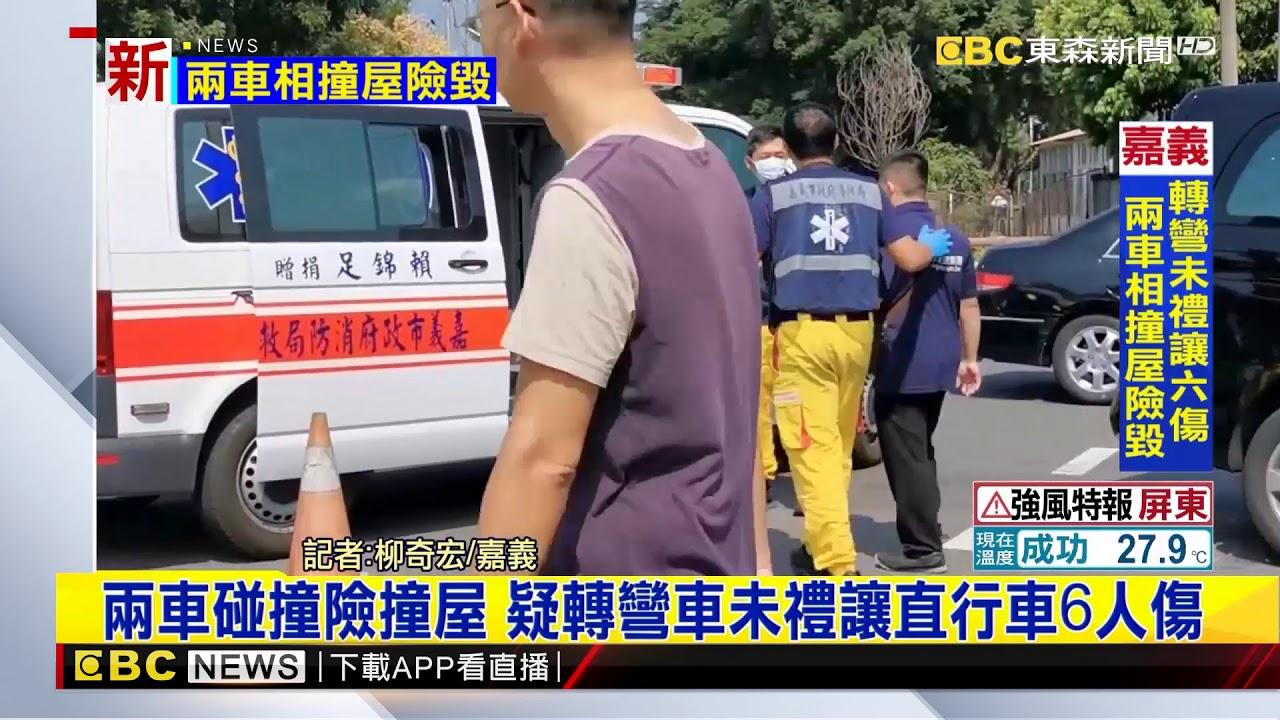 最新》兩車碰撞險撞屋 疑轉彎車未禮讓直行車6人傷@東森新聞 CH51(iLikeEdit 我的讚新聞)