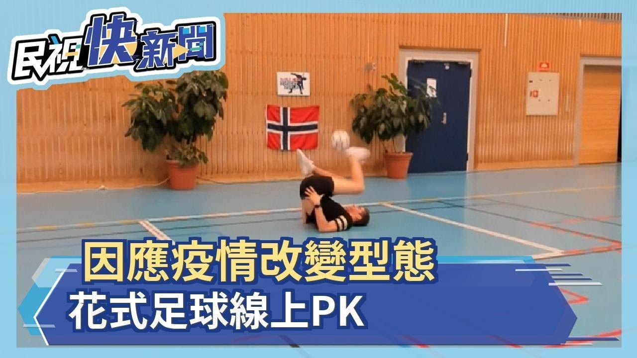因應疫情改變型態 花式足球線上PK-民視新聞(iLikeEdit 我的讚新聞)