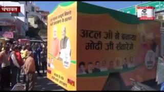 रथ के माध्यम से प्रधानमंत्री मोदी के विजन को  पहुचाया जा रहा है घर घर तक