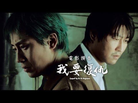我要復仇 Sympathy for Mr. Vengeance 電影介紹 - 電影神搜