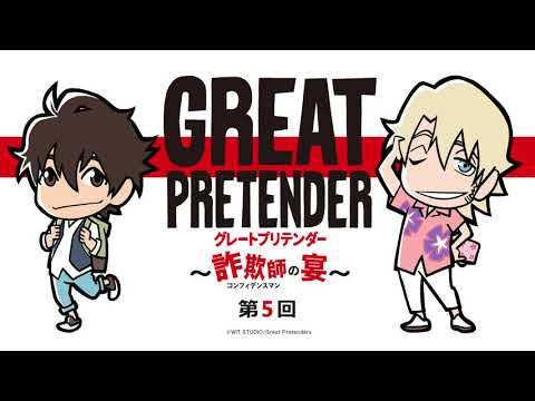 【最終回】WEBラジオ番組「GREAT PRETENDER~詐欺師の宴~」第5回