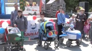 Праздник посвящённый Дню защиты детей г. Байкальск