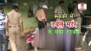 रूडकी के एक गाँव में डबल मर्डर होने से फैली सनसनी, मृतक का कान काटकर ले गए बदमाश