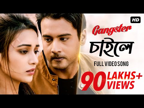 Chailey( চাইলে ) – Lyrics   Gangster Bangla Movie Song 2016