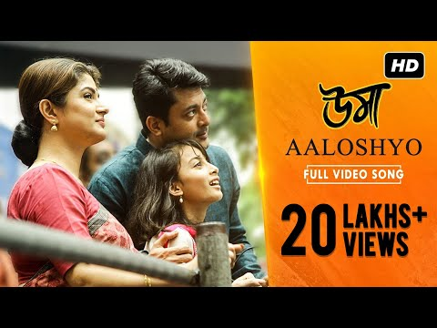 AALOSHYO ( আলস্য ) BANGLA LYRICS – Uma (2018) | Surangana Bandyopadhyay