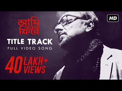 AAMI ASHBO PHIREY Title Track Lyrics (আমি আসবো ফিরে) – Anjan Dutt, Neel Dutt