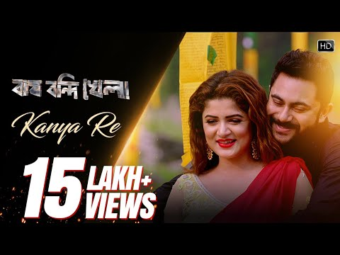 Kanya Re Song Lyrics (কন্যা রে) – Bagh Bandi Khela – Soham, Srabanti