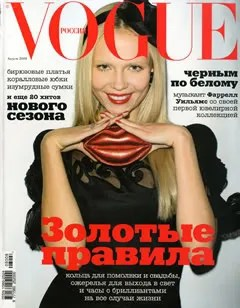 Natasha Poly Vogue Russia cover August 2008 Terry Richardson