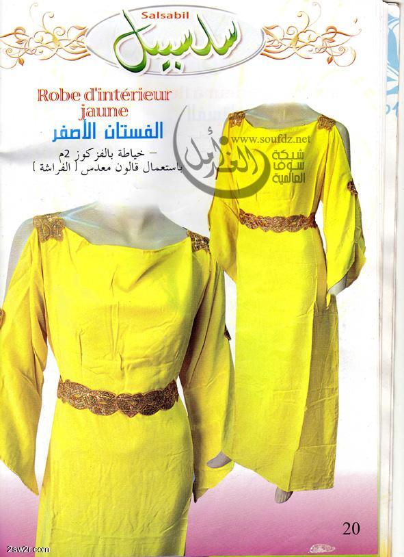 """des robes dinterieur algeriennes du magazine """"selsabyle"""" 2013/2014"""