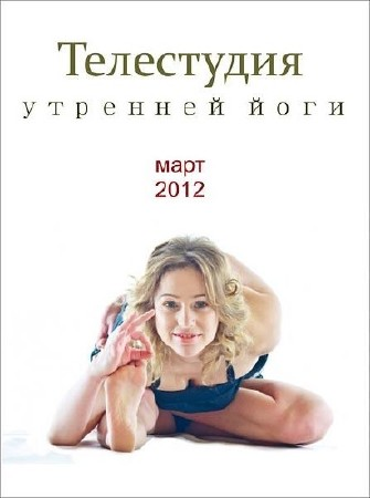 Телестудия утренней йоги (2012/SATRip)