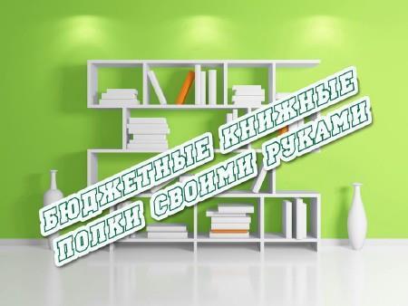 Бюджетные книжные полки своими руками  (2014)