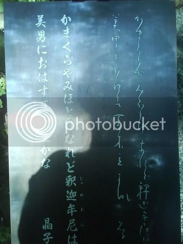 Tanka poet, Akiko Yosana