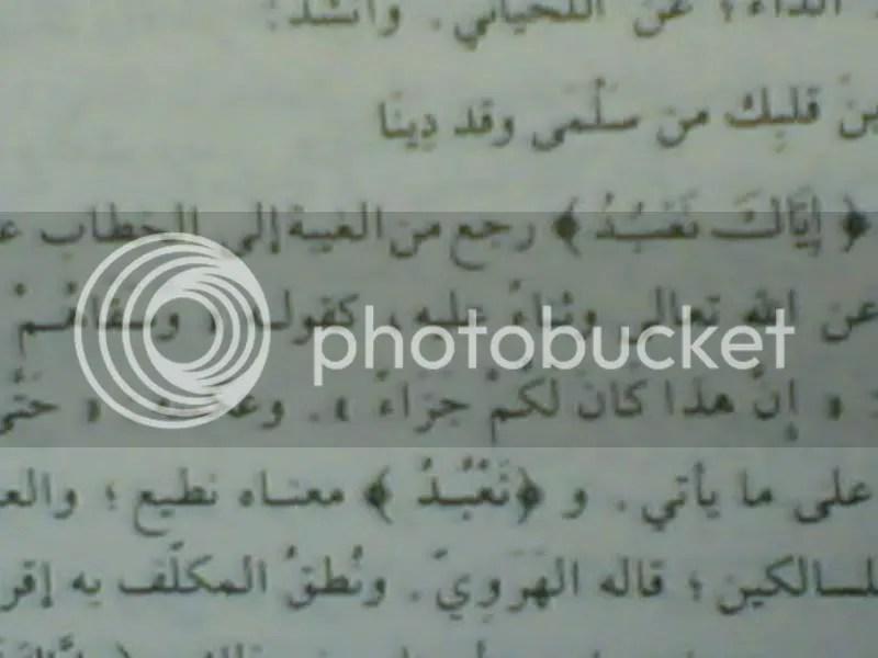 Bahagian yang menjelaskan tentang perpindahan dari 'ghaibah' kepada 'khitob'.