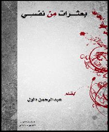 بعثرات, كتابات, أفكار, حب, وله, Abdalrahaman Dalloul