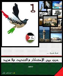 Abdalrahman Dalloul, حرب, إستنكار, تنديد, فلسطين