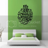 New Muslim Islamic Arabic Calligraphy Wall Sticker Art ...