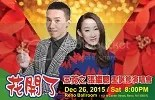 12月28日花開了王菀之張繼聰聖誕節演唱會(美國)