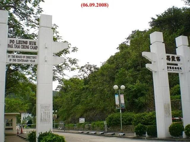 保良局北潭涌渡假營的正門。