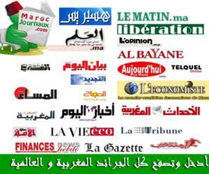 صحف وجرائد مغربية وعالمية Journaux au Maroc